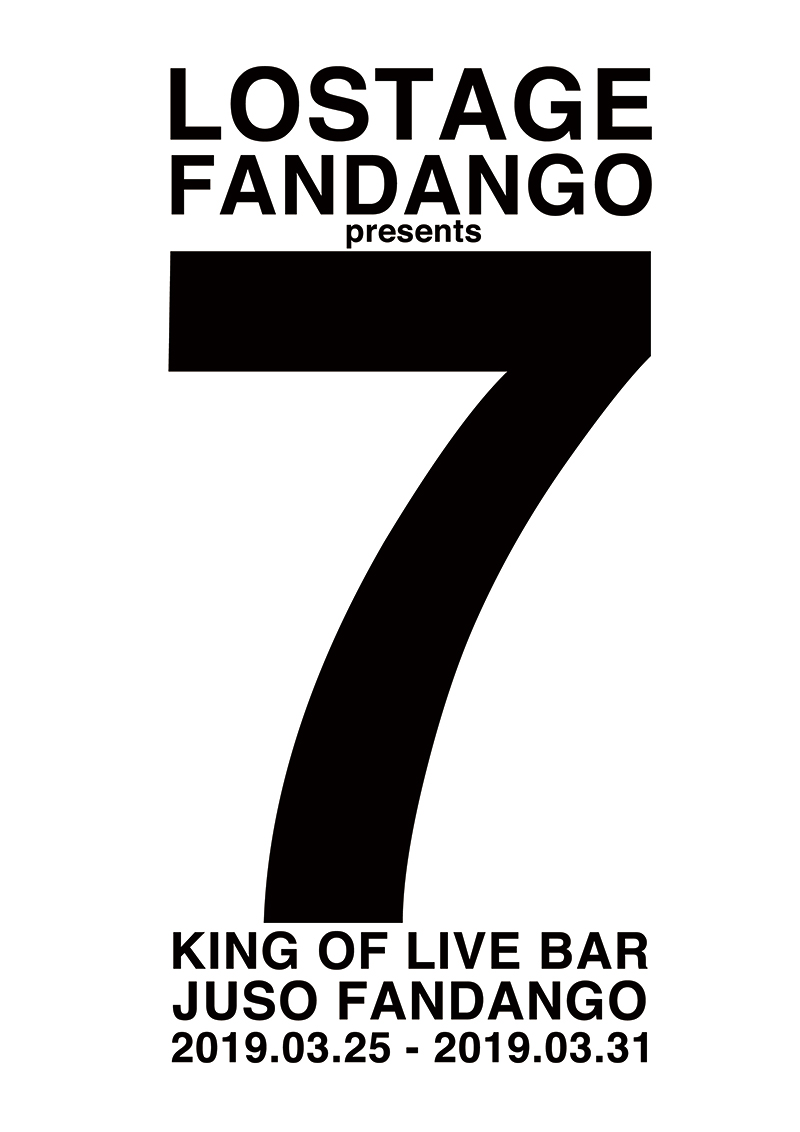 『LOSTAGE×FANDANGO presents「7」』
