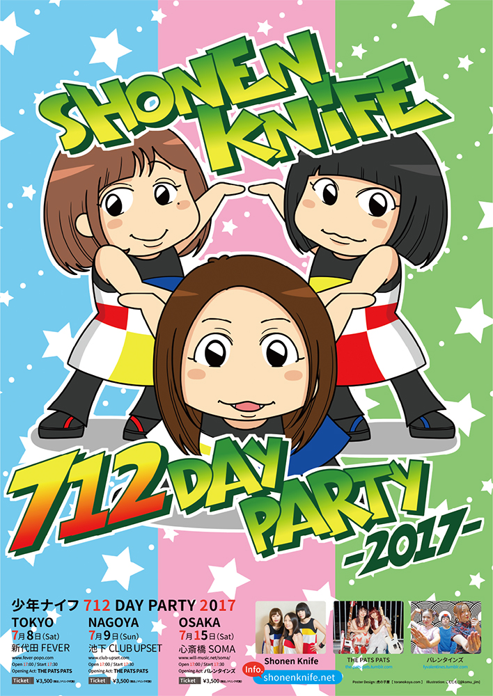 712 DAY PARTY 2017、ポスター&フライヤー公開!
